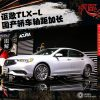 Acura TLX-L Debut | Photo via car.sxgov.cn