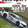 2014 Honda NSX-GT Concept